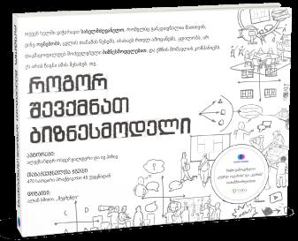 წიგნი: როგორ შევქმნათ ბიზნესმოდელის ყდა - Book cover: Business Model Generation