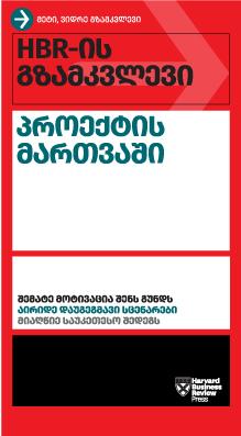 HBR-ის გზამკვლევი პროექტის მართვაში წიგნი ყდა