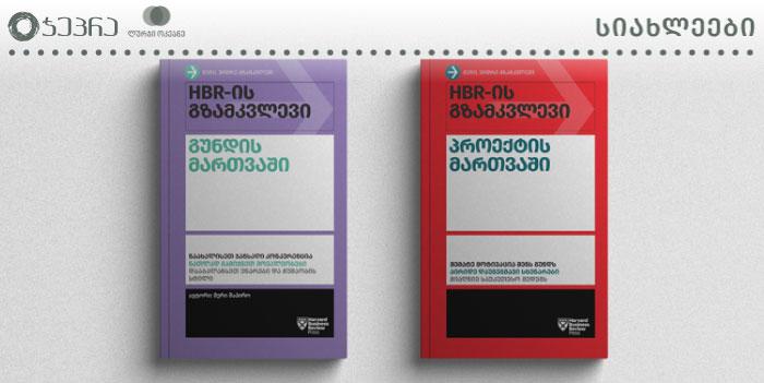 HBR წიგნები მალე