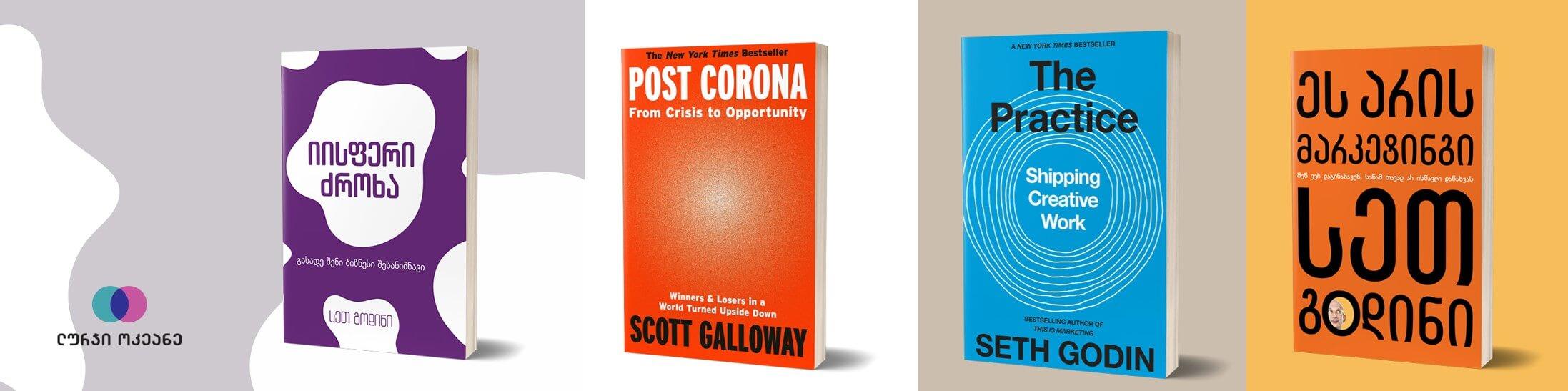 """ელენე ჯღარკავა """"კავკასიის ბიზნესის სკოლის"""" დეკანის რეკომენდაცია ბიზნეს წიგნები"""