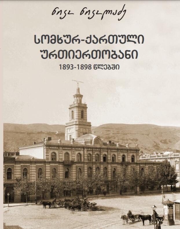 სომხურ-ქართული ურთიერთობანი წიგნი ყდა